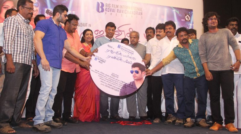 Rajaavin Paarvai Raniyin Pakkam Audio Launch Photos