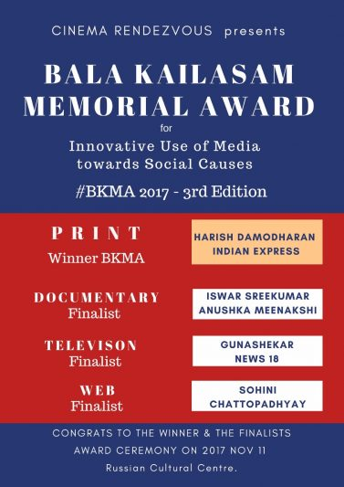the bala kailasam memorial award bkma was instituted in 2015 by cinema rendezvous trust to celebrate mr bala kailasams spirit and vision