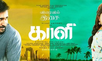 Kaali Single Track From 24th Jan