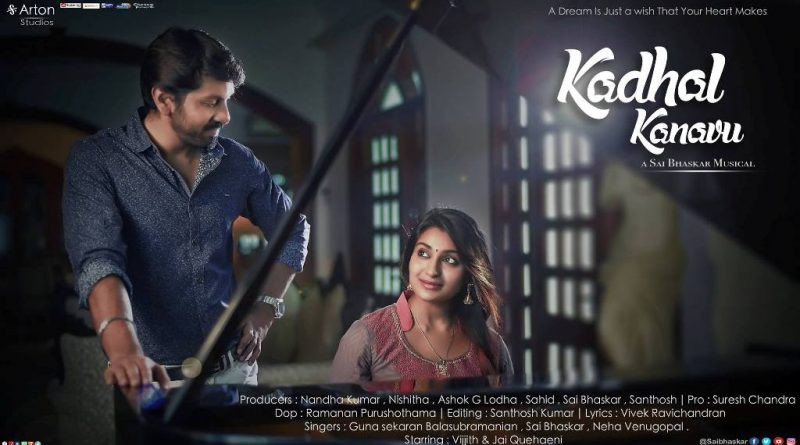 Kadhal Kanavu Album Song