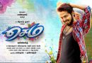 Sema Movie Review