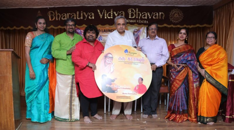 Ramyam Productions குரு கடாக்ஷிம் Album CD Launch Stills